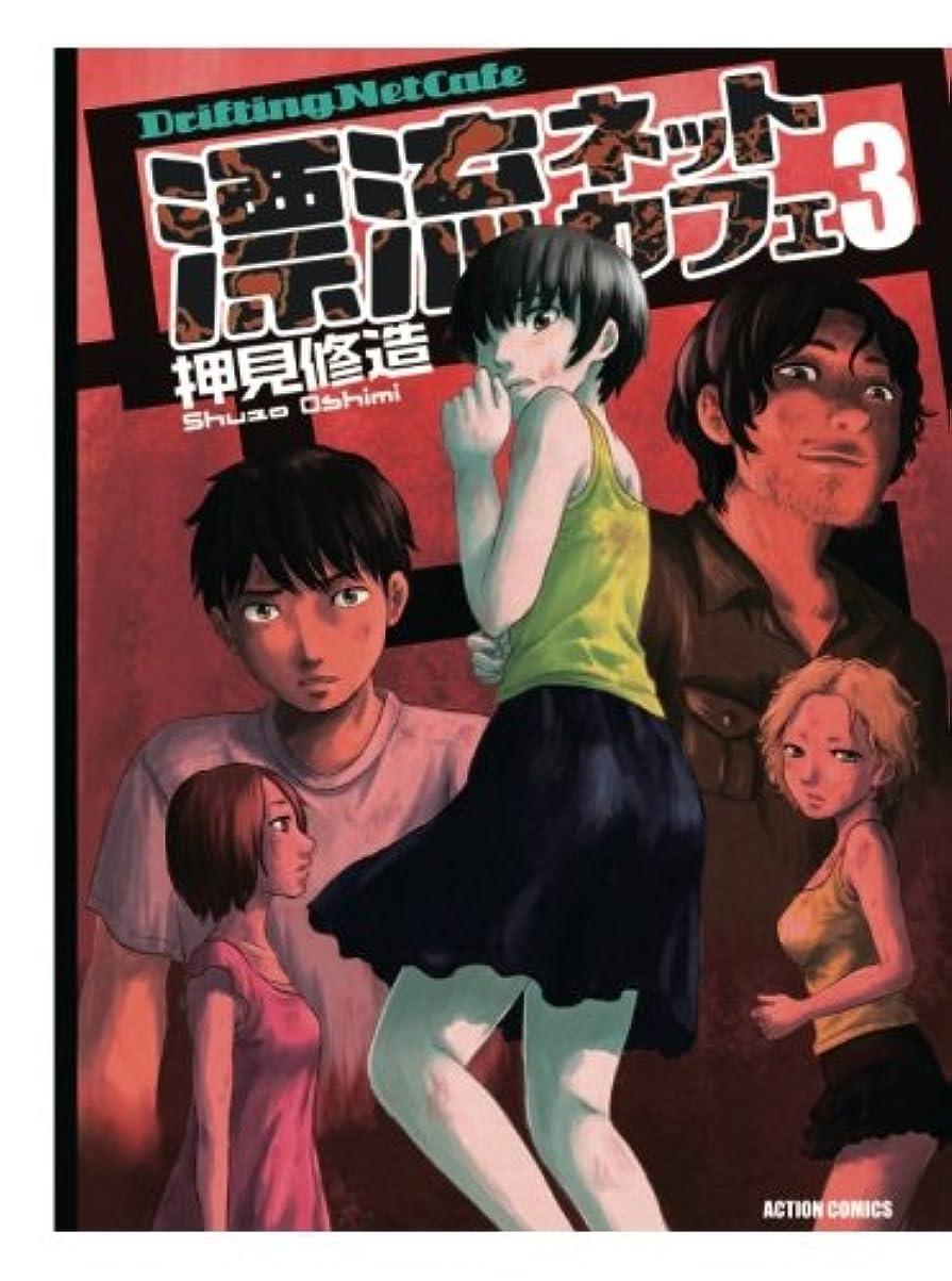 漂流ネットカフェ(3) (漫画アクション)
