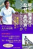 駅伝・駒澤大はなぜ、あの声でスイッチが入るのか―「男だろ!」で人が動く理由