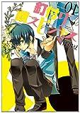 釘付け鎖スピシャス 01 (IDコミックススペシャル ZERO-SUMコミックス)