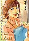 ムショ医 4 (芳文社コミックス)