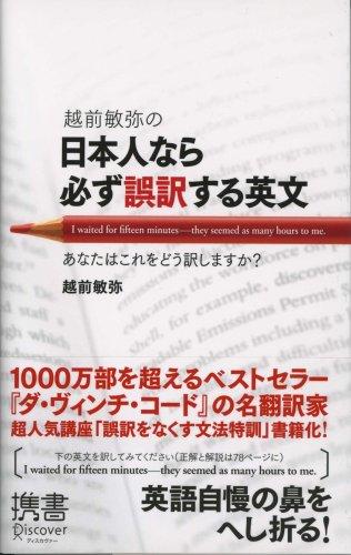 越前敏弥の日本人なら必ず誤訳する英文 (ディスカヴァー携書)