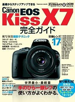 [デジタルカメラマガジン編集部]のキヤノン EOS Kiss X7完全ガイド
