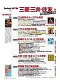 週刊ダイヤモンド 2019年 7/20 号 [雑誌] (三菱・三井・住友  財閥グループの真実) 画像