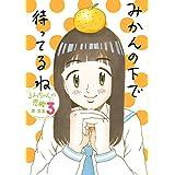 るみちゃんの恋鰹(3) (ビッグコミックス)