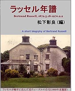[松下彰良]のラッセル年譜 - 1872-1970
