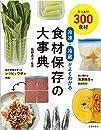 冷凍・冷蔵がよくわかる 食材保存の大事典