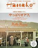 Hanako(ハナコ) 2016年 3/10 号 画像