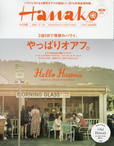 Hanako(ハナコ) 2016年 3/10 号の詳細を見る