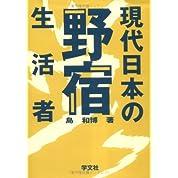 現代日本の野宿生活者