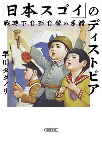 「日本スゴイ」のディストピア 戦時下自画自賛の系譜 (朝日文庫)