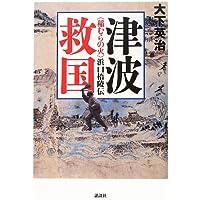 津波救国──〈稲むらの火〉浜口梧陵伝