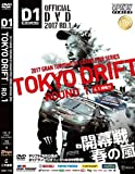 D1GP OFFICIAL DVD 2017 Rd.1 三栄書房