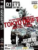 D1GP OFFICIAL DVD 2017 Rd.1 三栄書房
