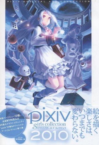 pixiv girls collection 2010〜ピクシブガールズコレクション2010の詳細を見る