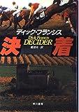 決着 (Hayakawa Novels―競馬シリーズ)