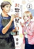 お惣菜屋とOL 2 (リラクトコミックス)