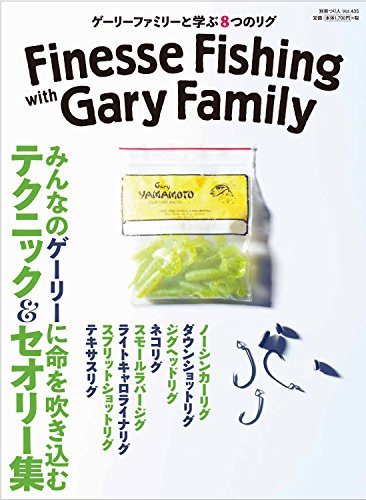 Finesse Fishing with Gary Family―ゲーリーファミリーと学ぶ8つのリグ (別冊つり人 Vol. 435)