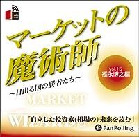 [オーディオブックCD] マーケットの魔術師 ~日出る国の勝者たち~ Vol.15 (<CD>)
