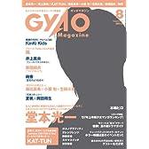 GyaO Magazine (ギャオマガジン) 2007年 08月号 [雑誌]
