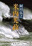 米内光政(新潮文庫)