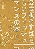 公式版 すばらしいフィッシュマンズの本(DVD付) (STUDIO VOICE BOOKS)