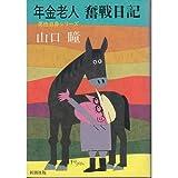 年金老人奮戦日記 (男性自身シリーズ)