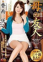 母の友人 香西咲 マドンナ [DVD]