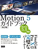 Motion5ガイドブック[第2版]