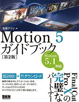 [石坂 アツシ]のMotion5ガイドブック[第2版]