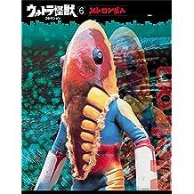 ウルトラ怪獣コレクション(6) (講談社シリーズMOOK)