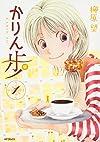 かりん歩 1 (MFコミックス フラッパーシリーズ)
