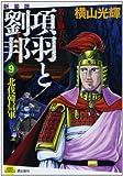 項羽と劉邦(9)若き獅子たち (新装版) (希望コミックス)