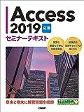 Access 2019 応用 セミナーテキスト