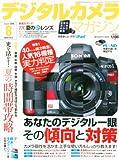 デジタルカメラマガジン 2010年 08月号 [雑誌]