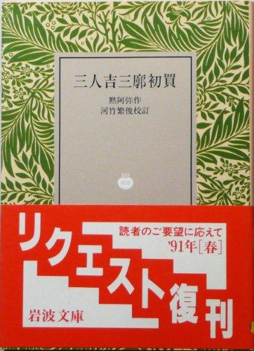 三人吉三廓初買 (1953年) (岩波文庫)