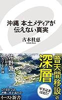 沖縄 本土メディアが伝えない真実 (イースト新書)