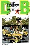 DRAGON BALL 25 (ジャンプコミックス)