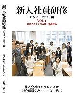 新入社員研修 ホワイトカラー編 VOL1 社会人としての責任~電話対応 [DVD]