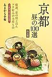 京都昼の100選決定版 (クリエテMOOK あまから手帖) 画像