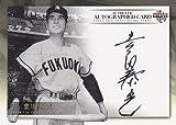 プロ野球カード【豊田泰光】2010 BBM ライオンズ60年 直筆サインカード 96枚限定!(055/096)
