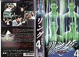 リング~最終章~(4) [VHS]