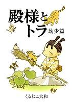 殿様とトラ 幼少篇 (書籍扱いコミックス)