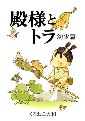 殿様とトラ 幼少篇 (書籍扱いコミックス)の詳細を見る