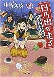 ([な]11-2)日乃出が走る 浜風屋菓子話<二> (ポプラ文庫)