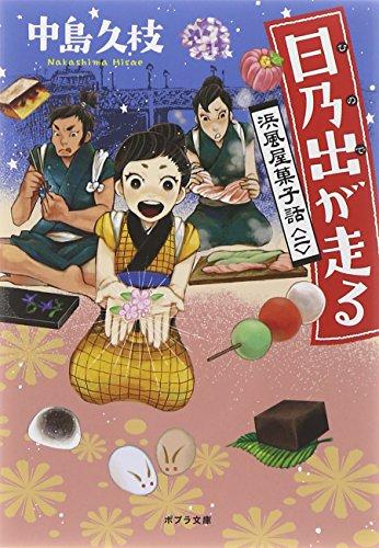 ([な]11-2)日乃出が走る 浜風屋菓子話<二> (ポプラ文庫)の詳細を見る