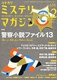 ミステリマガジン 2010年 12月号 [雑誌]