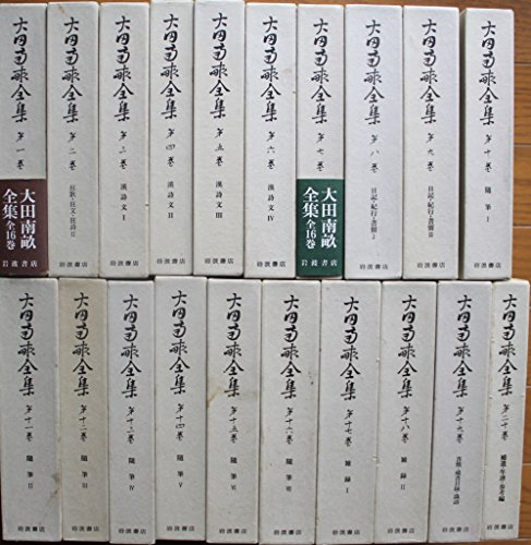 大田南畝全集〈第1巻〉狂歌・狂文・狂詩 1