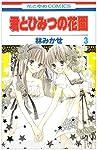 君とひみつの花園 第3巻 (花とゆめCOMICS)