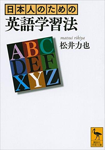 日本人のための英語学習法 (講談社学術文庫)