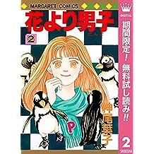 花より男子【期間限定無料】 2 (マーガレットコミックスDIGITAL)